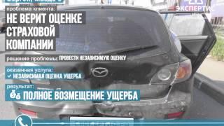 Независимая экспертиза после ДТП. Юридическое сопровождение. Экспертис авто. Mazda 3.(, 2014-03-23T23:14:37.000Z)
