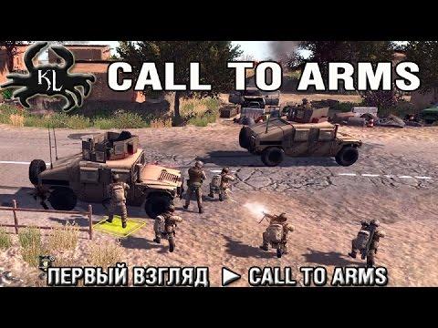 Первый взгляд ► Call to Arms