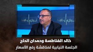 خالد الفناطسة وحمدان الحاج - الجلسة النيابية لمناقشة رفع الأسعار