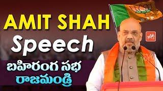 Amit Shah Full Speech in Rajahmundry | BJP Public Meeting | Shakti Kendra Pramukh Sammelan | YOYO TV