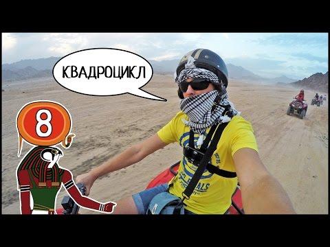 ЕГИПЕТ: Пляж 🏄, Сафари На КВАДРОЦИКЛАХ И Покатушки На Верблюдах 🐫 (Шарм-Эль-Шейх)! #8