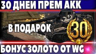 МЕСЯЦ ПРЕМ АККАУНТА В ПОДАРОК ОТ WG И БОНУС ЗОЛОТО, КАК ПОЛУЧИТЬ? ЕСТЬ ЛИ ПОДВОХ? В world of tanks