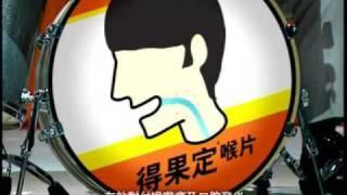 GlaxoSmithKline - 醫神教你呢健事 披頭四篇 [陳奕迅 Eason Chan] (Adbrownies SHowreel) thumbnail
