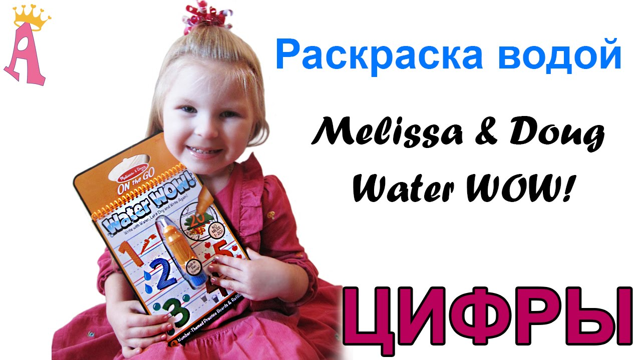 Melissa & Doug Water Wow Coloring Book Раскраска водой ...