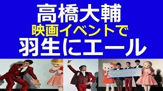 【くるみ割り人形 映画 試写会】NHK杯フィギュア出場? 高橋大輔が 羽生...