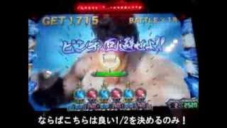 【メダルゲーム】北斗の拳 バトルモードで昇天を目指す動画 part2
