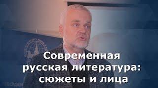 Современная русская литература: сюжеты и лица - А.Н. Варламов