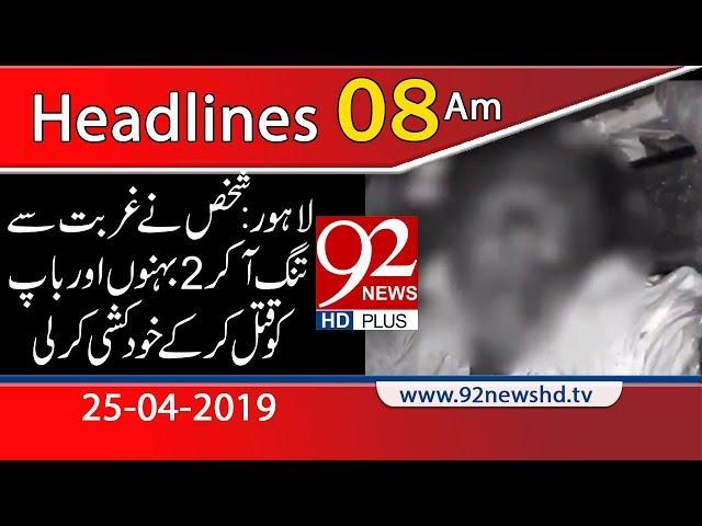News Headlines | 8:00 AM | 25 April 2019 | 92NewsHD