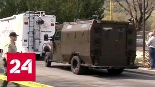 Захват заложников в Калифорнии обернулся трагедией - Россия 24