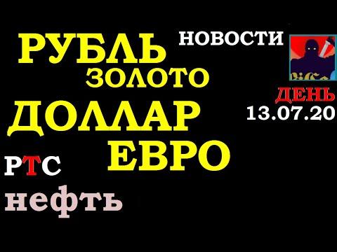 Курс рубля,Курс доллара на сегодня,Курс рубля,Курс евро,Нефть, золото,РТС фьюч, 13.07.20,НОВОСТИ