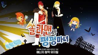 """뮤지컬 """"쏠라맨과 펑펑마녀"""" 온라인 …"""