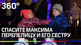 Спасём детей вместе! Максиму Перепелице и его сестре Вике помогают собрать деньги на лечение