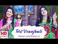 Latest Punjabi Song 2018 - Teri Vvanjhali | Full Video 2018 | Nooran Lal & Shama Lal