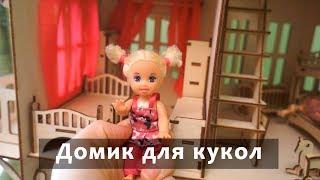 обзор на кукольный домик из фанеры, домик для миниатюры. Дом для кукол. Review dollhouse