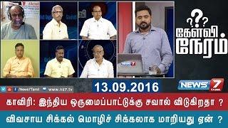 Cauvery Row: Kelvi Neram | News7 Tamil Debate show