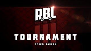 RBL TOURNAMENT 3 (прием заявок на новый сезон RBL)