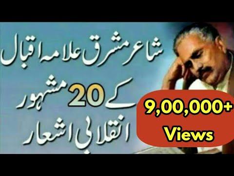 Allama Iqbal Poetry -(علامہ اقبال)allama Iqbal Shayari , Allama Iqbal Poetry Kalam , Iqbal Shayar