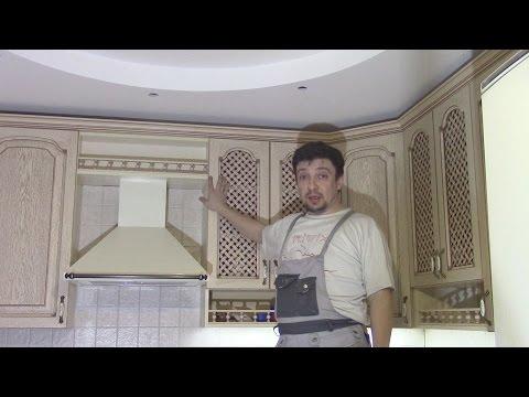 15# Монтаж , установка купольной вытяжки, и карниза. Мебель своими руками.#кухнямоеймечты