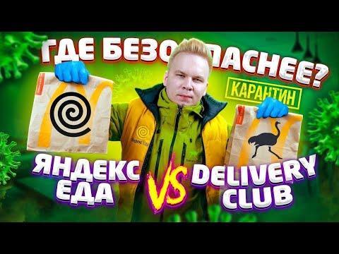 Что выгоднее Яндекс Еда VS Delivery Club / Бесконтактная Доставка еды