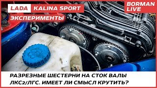 LADA Kalina/Granta Sport. Крутим сток валы/«Эксперименты» ч.5