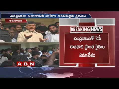 TDP Chief Chandrababu Naidu Speech at Farmers Meeting | Farmers Meets Chandrababu | Amravati | ABN