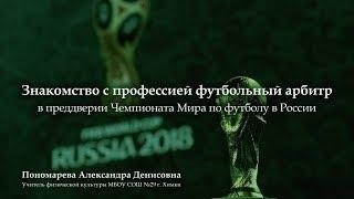 Урок «Знакомство с профессией футбольного арбитра в преддверии ЧМ-2018 по футболу в России»