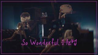 LADIES' CODE(레이디스코드) - So Wonderful(쏘 원더풀) 응원법