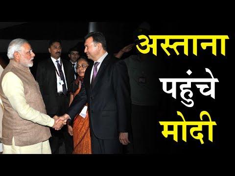 Astana Summit : India बन जाएगा SCO का पूर्ण सदस्य !!