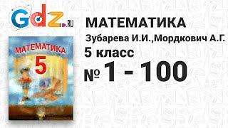 № 1-100 - Математика 5 класс Зубарева