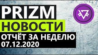 PRIZM НОВОСТИ, ОТЧЁТ ЗА НЕДЕЛЮ 07.12.20