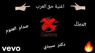 الديزل- حق العرب ( فيديو كليب حصري)  2020 