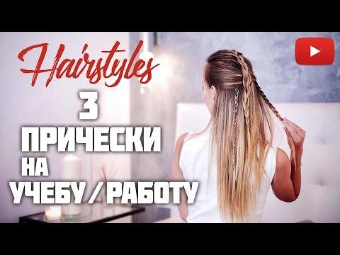 Как убрать волосы от лица прически