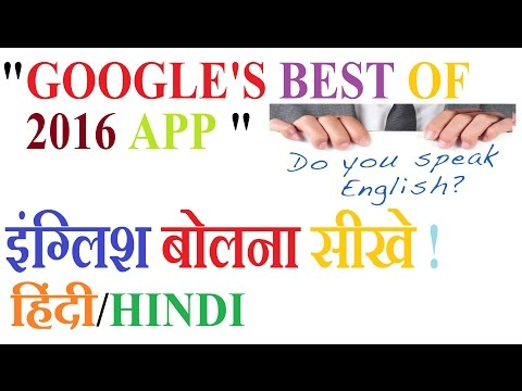 Learn English for beginners in 21 languages |Google 2016 BEST APP|