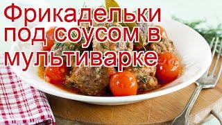 Рецепты из лося как приготовить марала пошаговый рецепт Фрикадельки под соусом в мультиварке