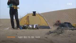 EBS 스페셜 프로젝트 - 극한환경에서 살아남기1부-사막,마음의 나침반을_#001