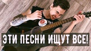 🔥 ЭТИ ПЕСНИ НА ГИТАРЕ ИЩУТ ВСЕ 3