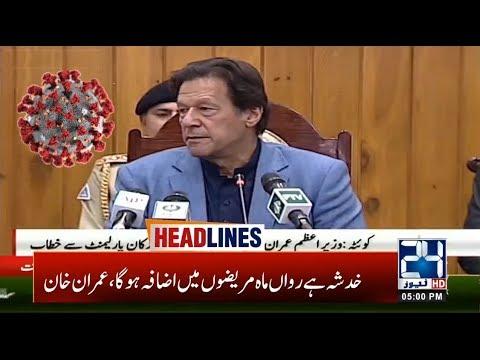 5pm News Headlines | 9 April 2020 | 24 News HD