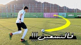 تحدي اجيب الكورة فالتسعين من نص الملعب!!!😍🔥 | Football Challenges