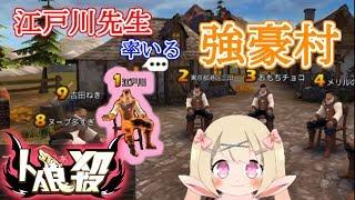 【人狼殺】強者揃いの村で江戸川先生に恋する沼狩人の結末