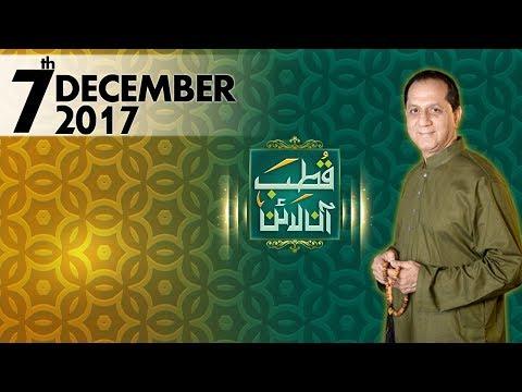Qutb Online - SAMAA TV - Bilal Qutb - 07 Dec 2017