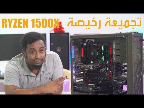 MSI Gaming AMD Ryzen B350 GAMING PRO CARBON and MSI GTX 1060 AERO ITX 6G OC تجميعة كمبيوتر رايزن 5