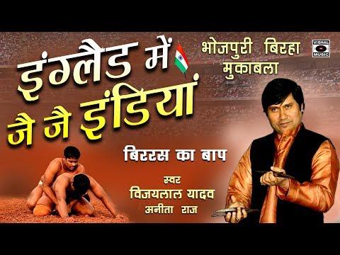 खून गरमा देनेवाला बिरहा - इंग्लैंड में जय जय इंडिया - Vijaylal Yadav - Bhojpuri Birha 2017.