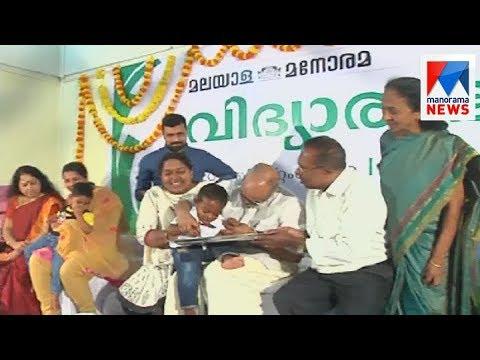 Vidhyarabham - Malayala Manorama Bangalore unit   | Manorama News