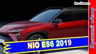 Авто обзор - NIO ES6 2019 – Младший, НО Более Дальноходный БРАТ Электрокроссовера NIO ES8