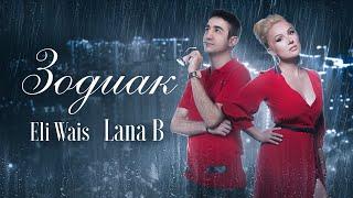 Eli Wais & Lana B - Зодиак (Премьера клипа 2020)