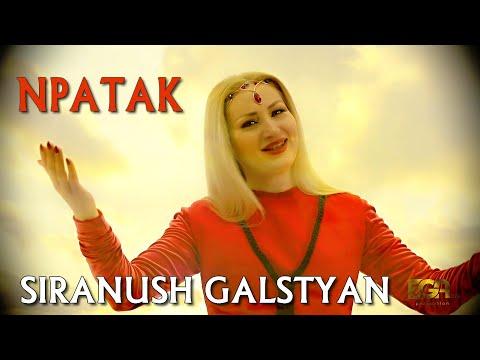 Siranush Galstyan - Npatak (2021)