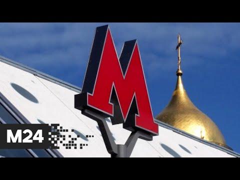 "Метро предупреждает об ограничениях на прилегающих к ""ВТБ-Арене"" станциях - Москва 24"