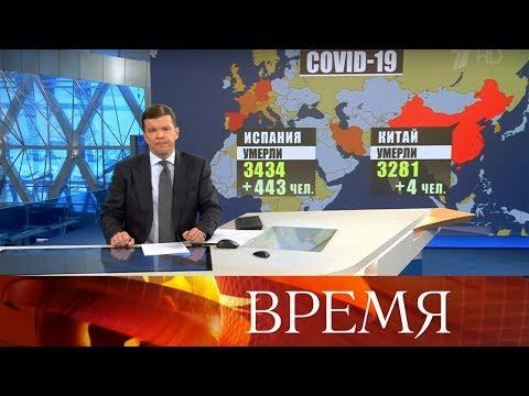 """Выпуск программы """"Время"""" в 21:00 от 25.03.2020"""