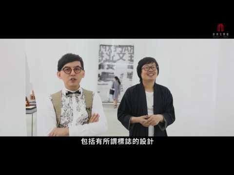 2017臺灣文博會-文博大使帶你看展覽