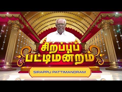 Sirappu Pattimandram | 14-April-2019 | Sun TV